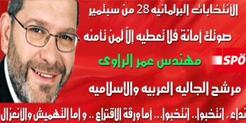 Al-Rawi, Omar_SPÖ